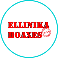 Greek-hoaxes